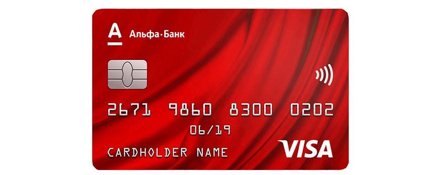 в Альфе кредитные карты