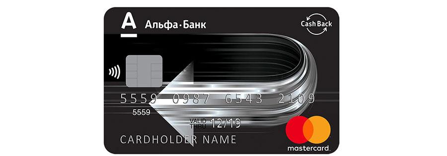 кредитка кэшбэк в Альфе