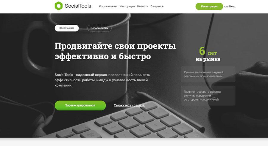 про социальные сервисы
