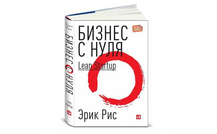 бизнес с нуля книга