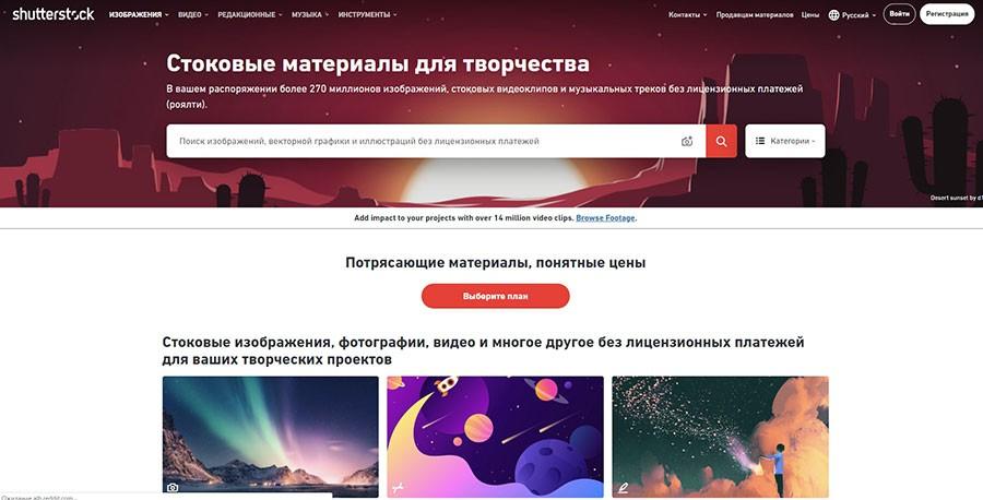 Shutterstock и заработок
