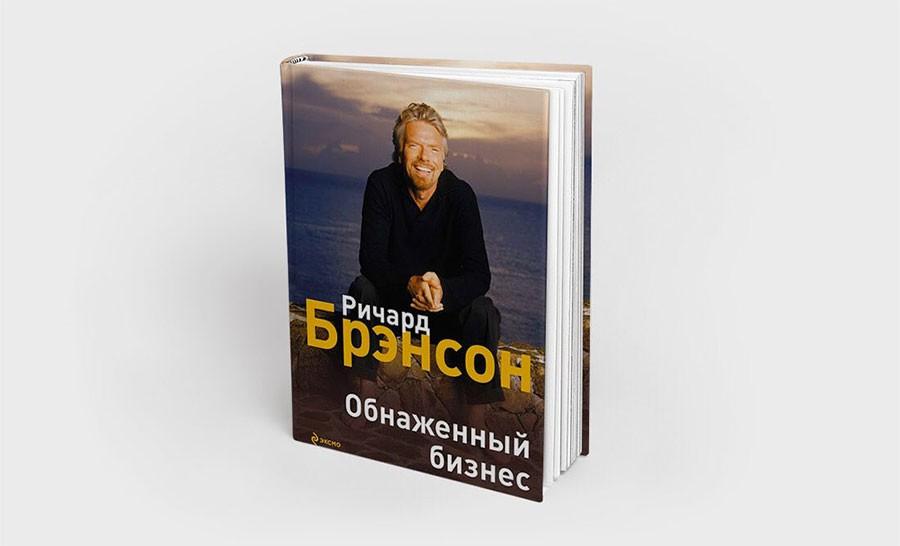 советы и книги по бизнесу