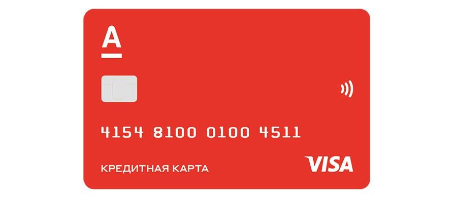 Альфа и удобная кредитка