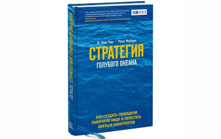 голубой океан и стратегия