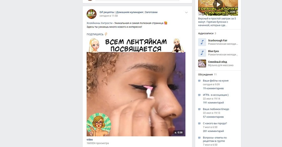 посты рекламные