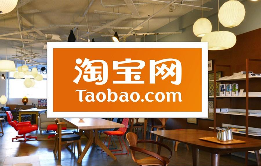 Бизнес с Таобао
