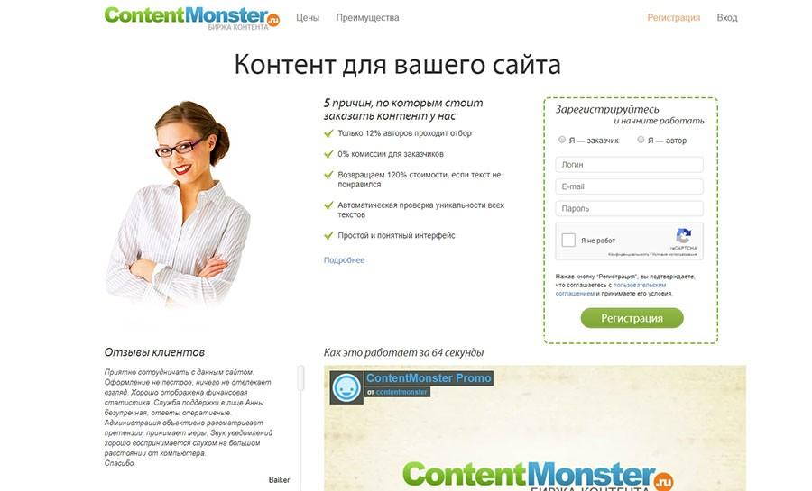 контент и биржи