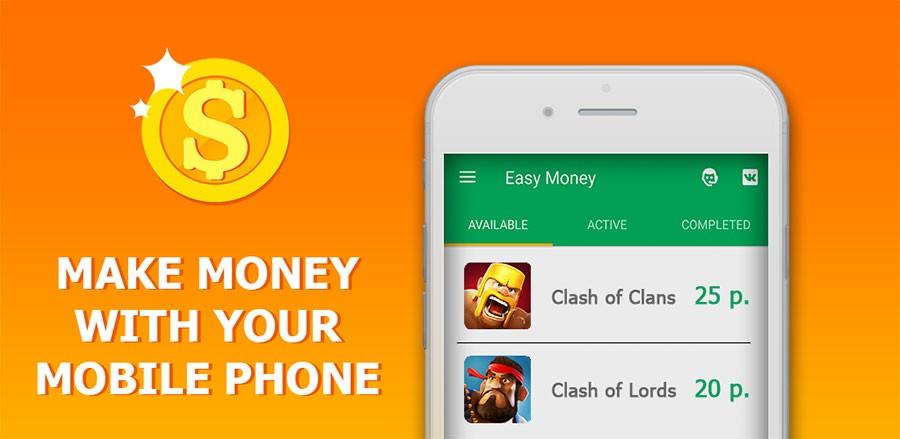 приложение лёгких денег