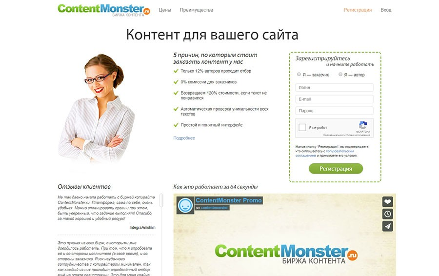 контент монстер сайт