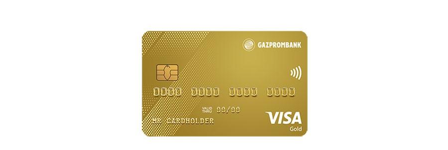 кредитки и Газпромбанк