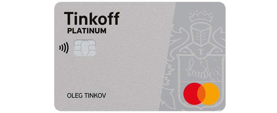 кредит и лимита по карте Платинум