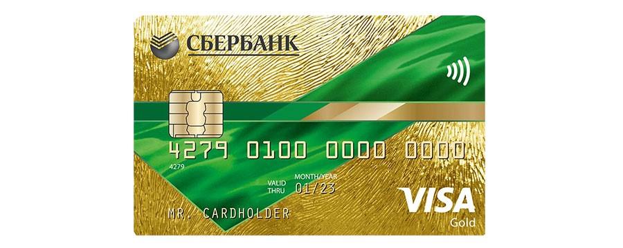 золотая кредитка от сбербанка