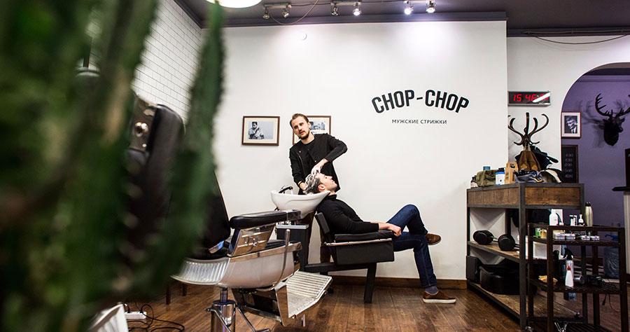 chop chop фотография