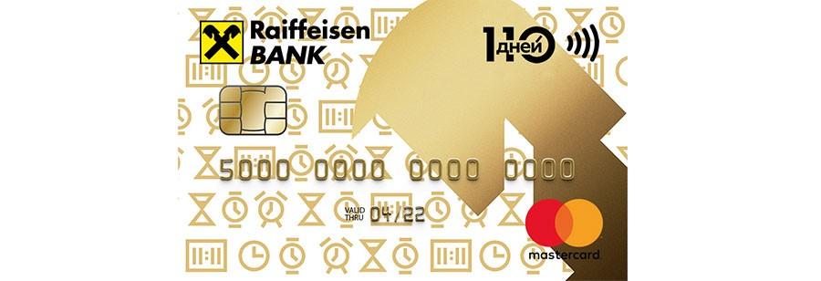 фоточка кредитной карты райффайзен