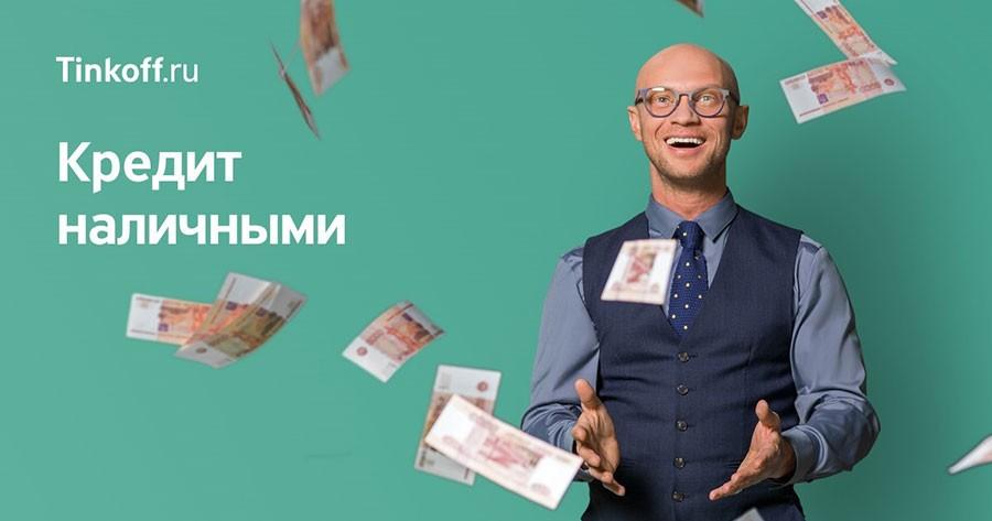кредит от тинькофф банка